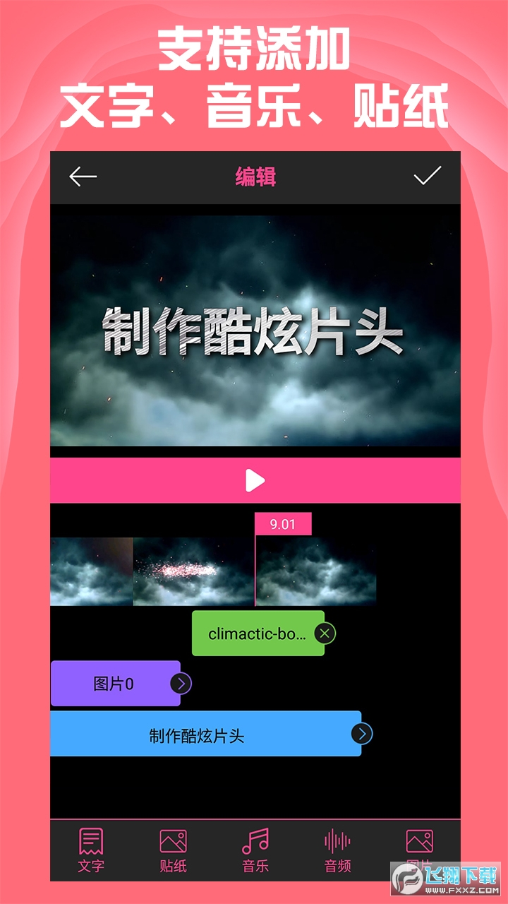 AE特效视频片头大师免vip破解版appv1.4.7安卓版截图2