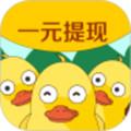 互助鸭赚钱appv1.0.1 安卓版