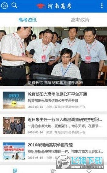 河南省普通高校招生考生服务平台20202.0最新版截图0