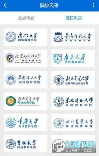 河南省普通高校招生考生服务平台20202.0最新版截图2