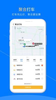 聚合同城官方app截图1