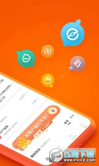 中财期货app手机版v2.2.4最新版截图0