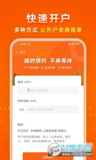 中财期货app手机版v2.2.4最新版截图1