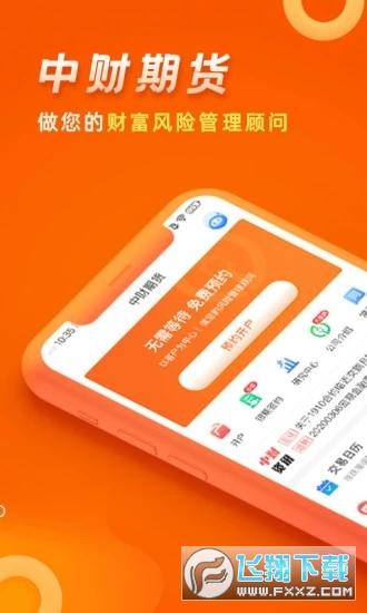 中财期货app手机版