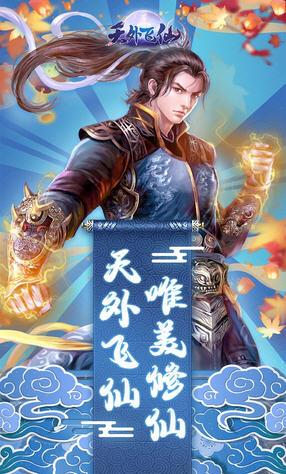 天外飞仙梦幻修仙官方版4.0.2新版截图0