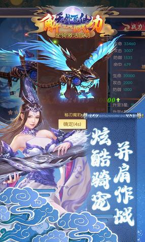 天外飞仙梦幻修仙官方版4.0.2新版截图2