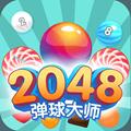2048弹球大师提现版v1.0.1赚钱版