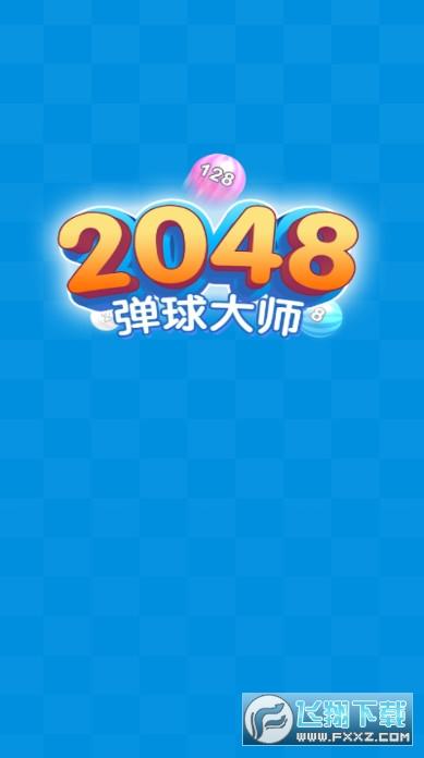 2048弹球大师提现版v1.0.1赚钱版截图0
