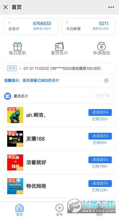 云爆粉微信加好友赚钱app1.0.0免费版截图2