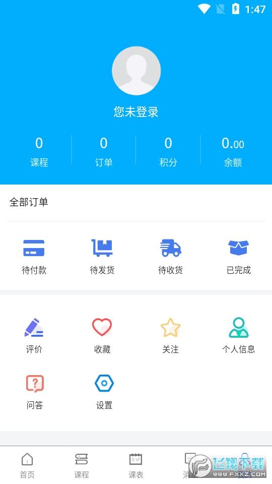 时代钥匙选课系统app1.0.0最新版截图0