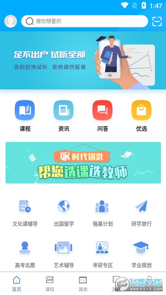 时代钥匙选课系统app1.0.0最新版截图2