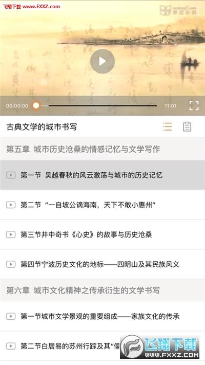 北京数字学校空中课堂平台1.1.1官方版截图2