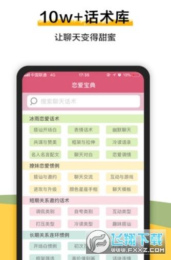 恋爱宝典免vip版免费版1.21最新版截图2