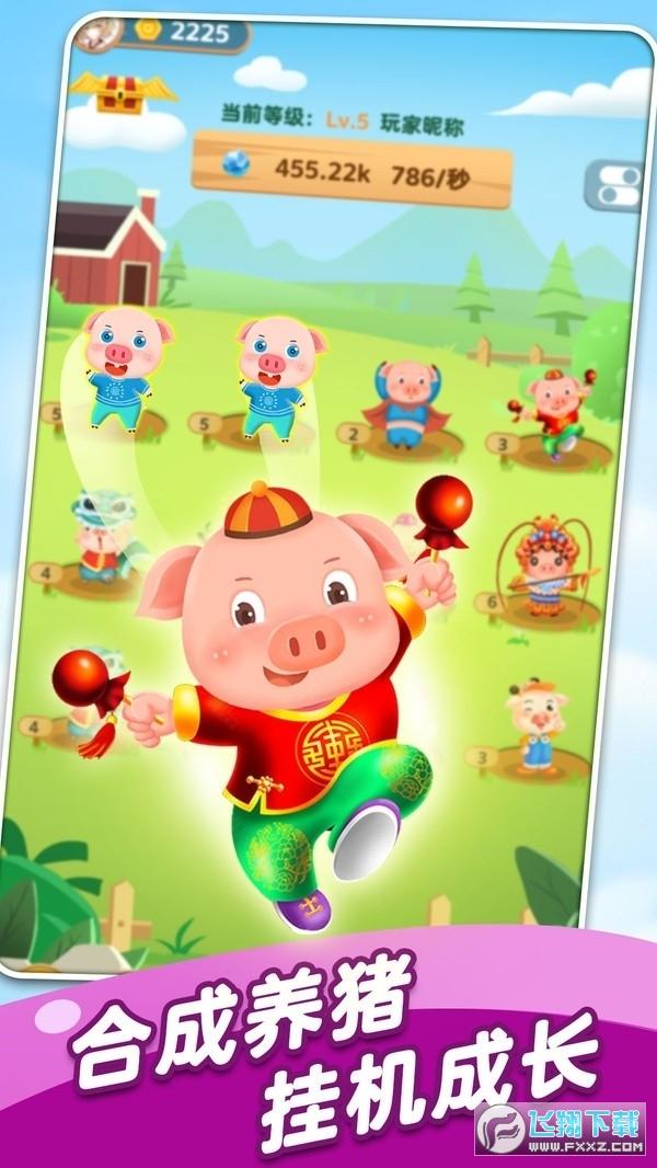 猪猪农场赚钱游戏v1.0.1分红版截图0
