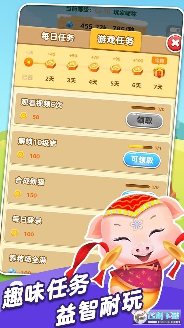 猪猪农场赚钱游戏v1.0.1分红版截图1