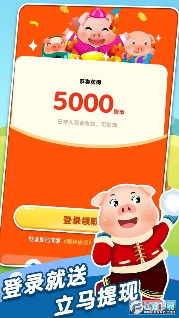猪猪农场赚钱游戏v1.0.1分红版截图2