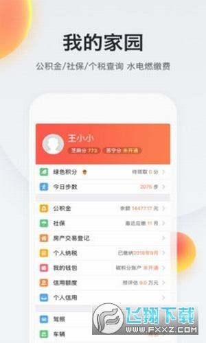 南京文旅(我的南京)app官方版2.9.15安卓版截图1