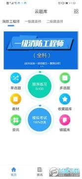 建筑通app官方版