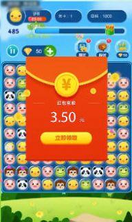 小鸡消消乐游戏分红版v1.0.0福利版截图1