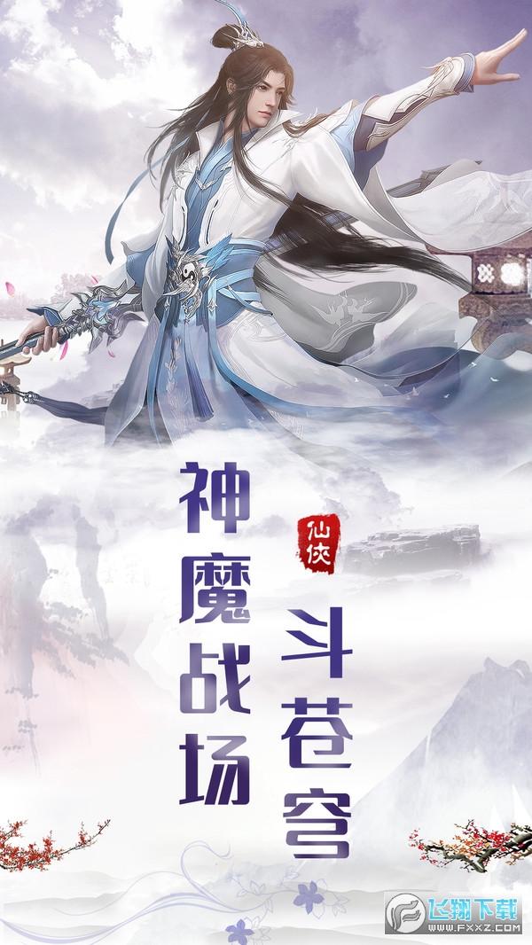 热血群侠录官网版