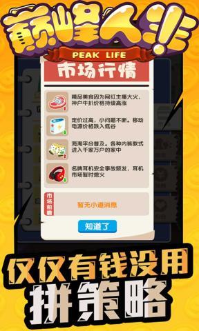 巅峰人生中文版1.0最新版截图0