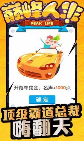 巅峰人生中文版1.0最新版截图1