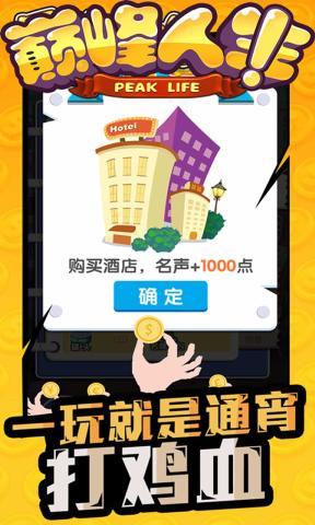 巅峰人生中文版1.0最新版截图2