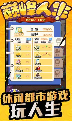 巅峰人生中文版1.0最新版截图3