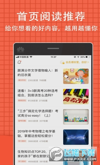 吉教祥云成绩查询appv1.0官方版截图0
