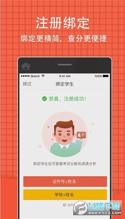 吉教祥云成绩查询appv1.0官方版截图1