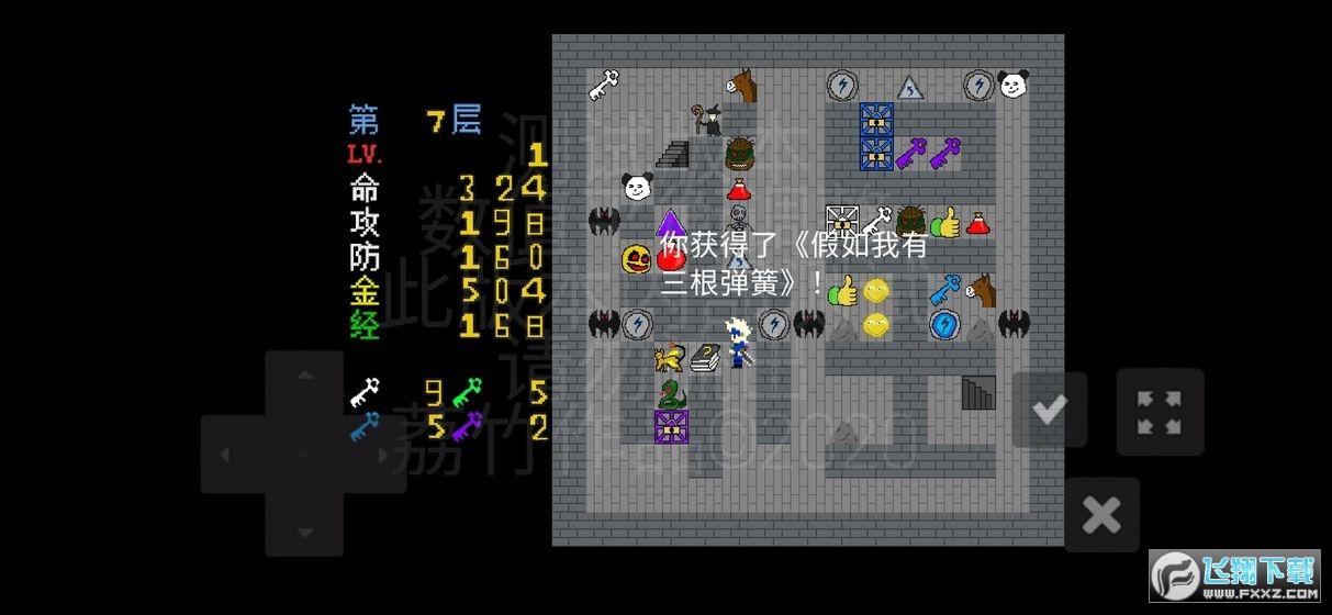 魔塔刘哥的冒险安卓版v1.0.0.9手机版截图2