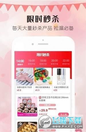 淘小倩购物平台v0.0.3 安卓版截图2