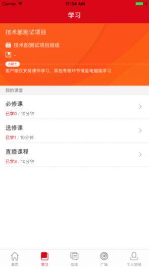 2020中小学网络党校培训平台v.1.0官网版截图2