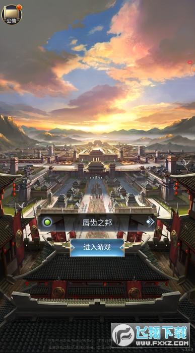 三国2020红包版手游7.0安卓版截图1