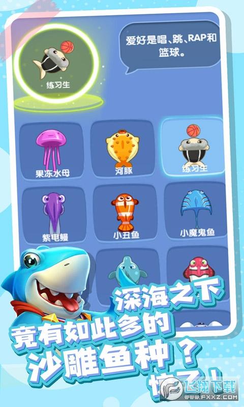 全民摸鱼io游戏2.16.2官方版截图0