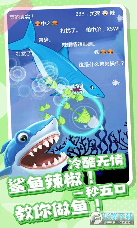 全民摸鱼io游戏2.16.2官方版截图2