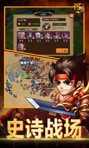 河图英雄志手游官方版1.30安卓版截图0