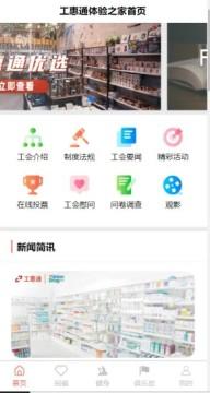 工惠通app官方版