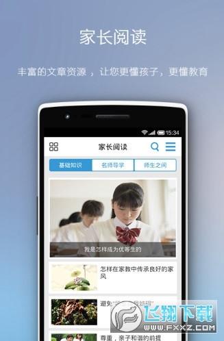 天天家教appv1.0.1 官方版截图1