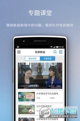 天天家教appv1.0.1 官方版截图2