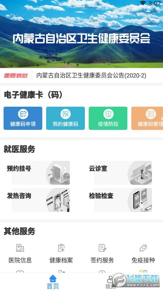 内蒙古蒙健康app