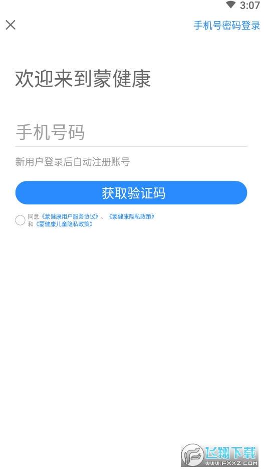 内蒙古蒙健康appv1.0.0安卓版截图1