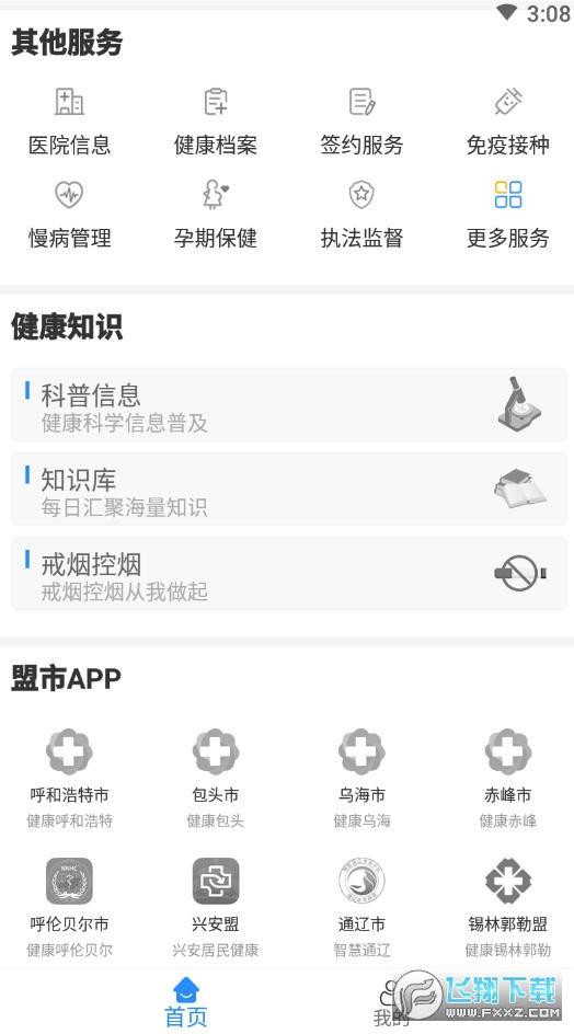 内蒙古蒙健康appv1.0.0安卓版截图2