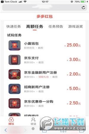 多多红包助手appv2.0 最新版截图0