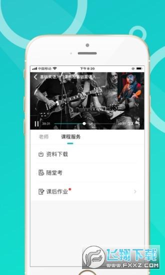 恩合在线app官方版1.0.0客户端截图0
