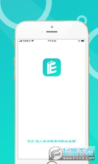 恩合在线app官方版1.0.0客户端截图2