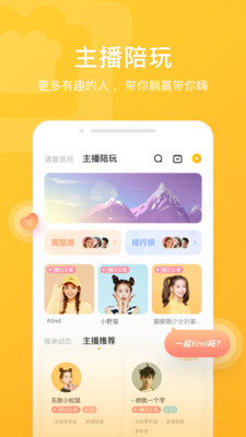 来玩鸭游戏陪玩app1.0.0官网版截图0