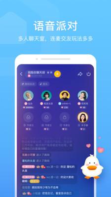 来玩鸭游戏陪玩app1.0.0官网版截图1