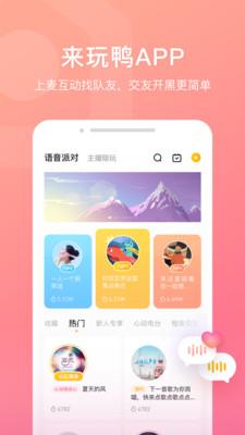 来玩鸭游戏陪玩app1.0.0官网版截图2