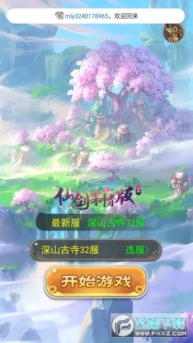 仙剑柔情版手游官方版0.1.15524最新版截图0